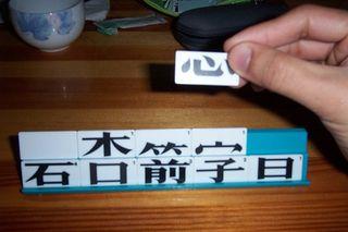 Scrabble în limba chineza - 拼字游戏中国, pīn zì yóu xì zhōng guó