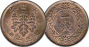Japan 1 Sen 1916 - 1938